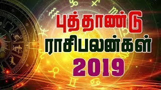 ராசி பலன் 2019: Rasi Palan -2019 astrology In Tamil